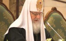 Доклад Патриарха