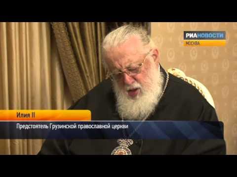 Грузинский патриарх Илия рассказал, как стал крестным 14 тысяч детей