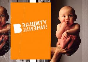 Архангельская епархия проведет акцию «В защиту жизни!»