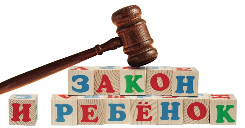 Защита детей в России