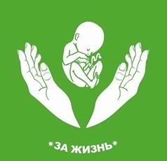 Онлайн-курсы по защите материнства, семьи и детства и противоабортной деятельности