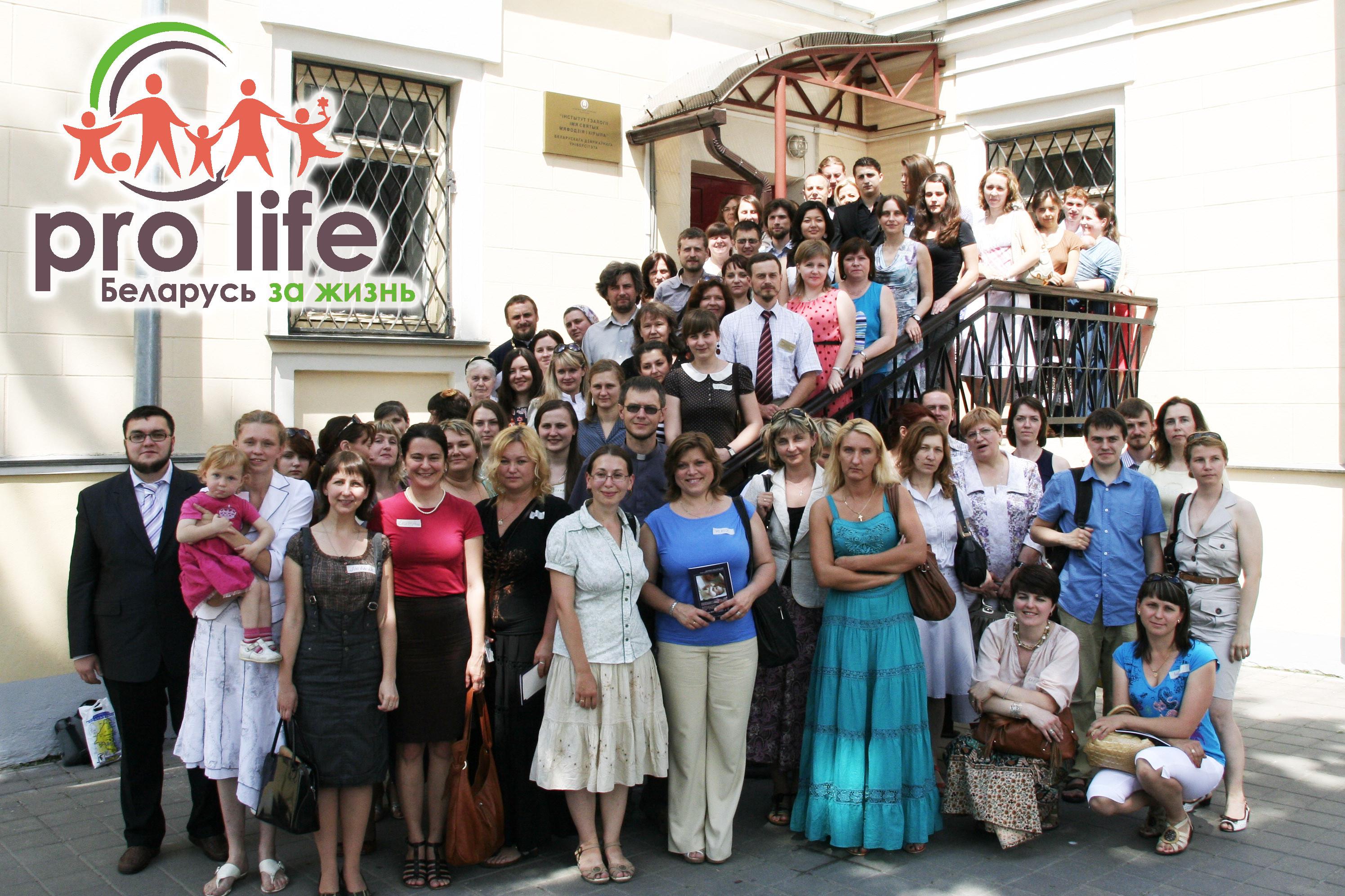 В Минске прошла научно-практическая конференция «Белорусский пролайф: факторный анализ и управленческие решения»