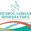 Объявлен открытый грантовый конкурс проектных предложений «Православная инициатива»