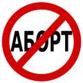 В России принят закон, запрещающий рекламу абортов и целительства