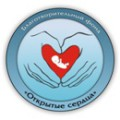 """Кампания """"ЗА запрет абортов в Беларуси"""". Обращение Благотворительного фонда """"Открытые сердца"""""""