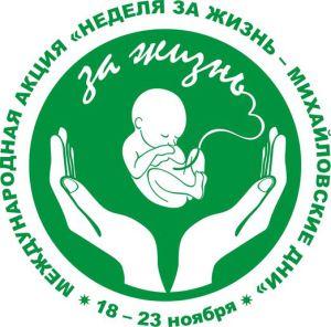 logo_nedel_za_zhizn