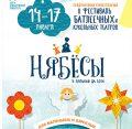 Программа фестиваля батлеечных и кукольных театров «Нябёсы» 14-17 января