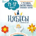 Фестиваль батлеечных и кукольных театров «Нябёсы» состоится 14-17 января в Минске