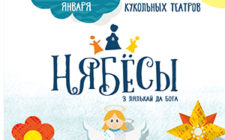 Festival_batleechnih_i_kukolnih_teatrov_Nyabyosi_1207134443big