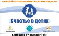 V_Yubileyniy_festival_poddergki_semi_materinstva_i_detstva_Schaste_v2391455big