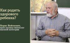 Цикл видеопередач с Борисом Войткевичем: Главное о женском здоровье