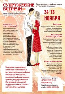 """""""Супружеские встречи"""" в Минске: 24-26 ноября"""