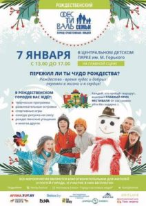 Рождественский фестиваль семьи пройдёт в Минске