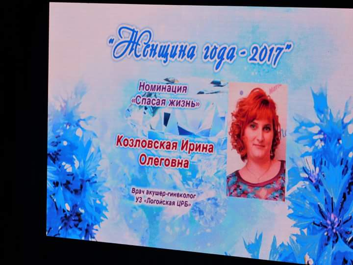 Акушер-гинеколог Ирина Козловская стала Женщиной года Беларуси в номинации «Спасая жизнь»