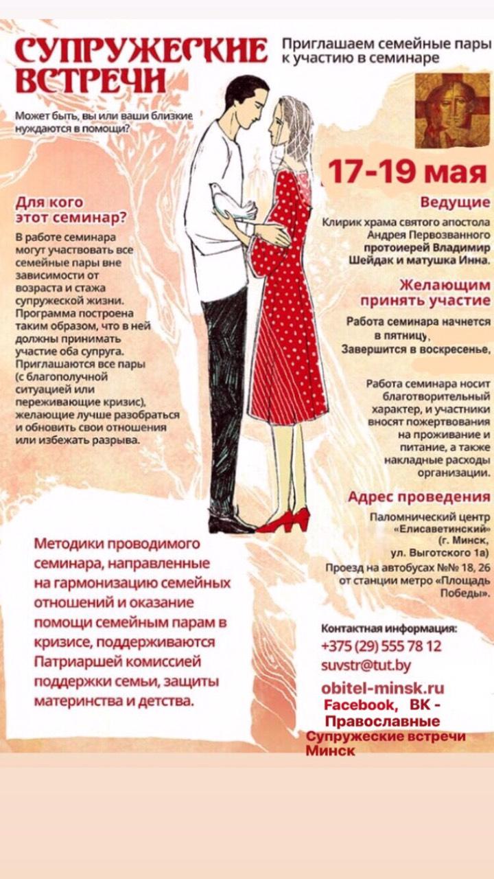 Семейные пары приглашаются к участию в семинаре «Супружеские встречи»