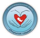 Благотворительный фонд защиты жизни и семьи «Открытые сердца»