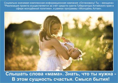 Информационная кампания «Остановись! Ты – женщина»