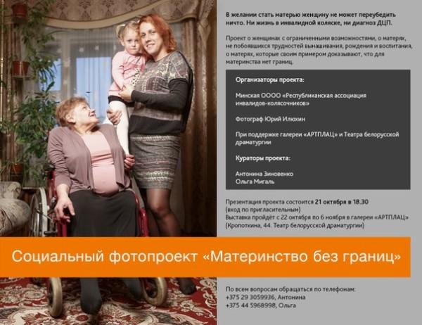 Фотовыставка «Материнство без границ» пройдет в Минске