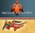 Кипр: православные епископы выступили с заявлением о гомосексуализме