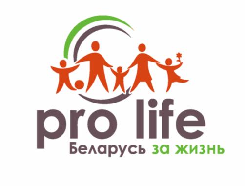 Меморандум Содружества белорусских пролайф-организаций
