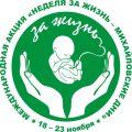 Вторая международная акция «Неделя за жизнь – Михайловские Дни» пройдет 18-23 ноября под лозунгом «Один из нас»
