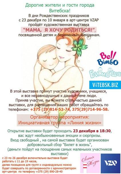 В Витебске открылась пролайф-выставка «Мама, я хочу родиться!»