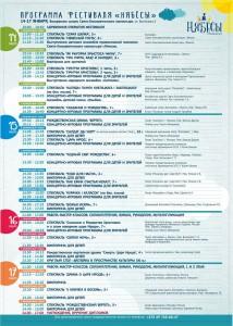Programma_Megdunarodnogo_festivalya_batleechnih_i_kukolnih_teatrov4935067big
