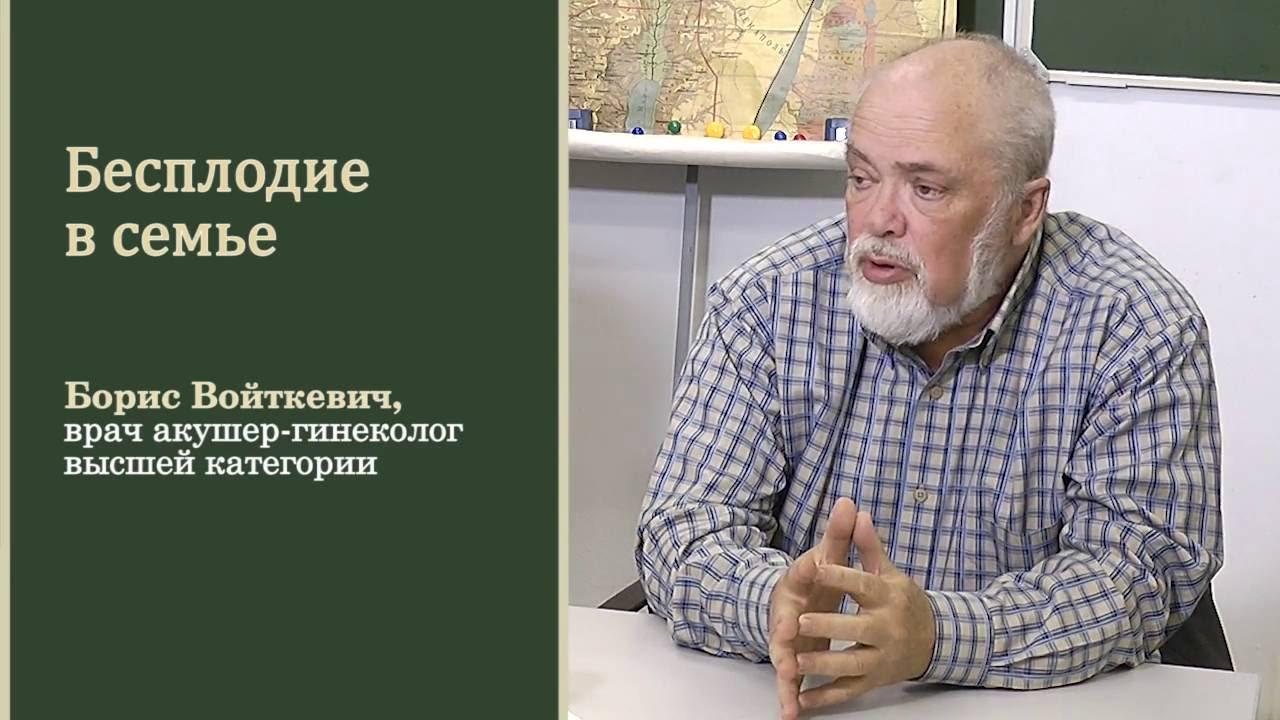 «Бесплодие в семье» и «Аборты» — темы новых передач с Борисом Войткевичем