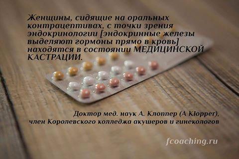 Британский учёный называет применение оральных контрацептивов медицинской кастрацией