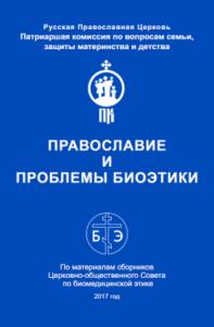 Издан сборник «Православие и проблемы биоэтики»