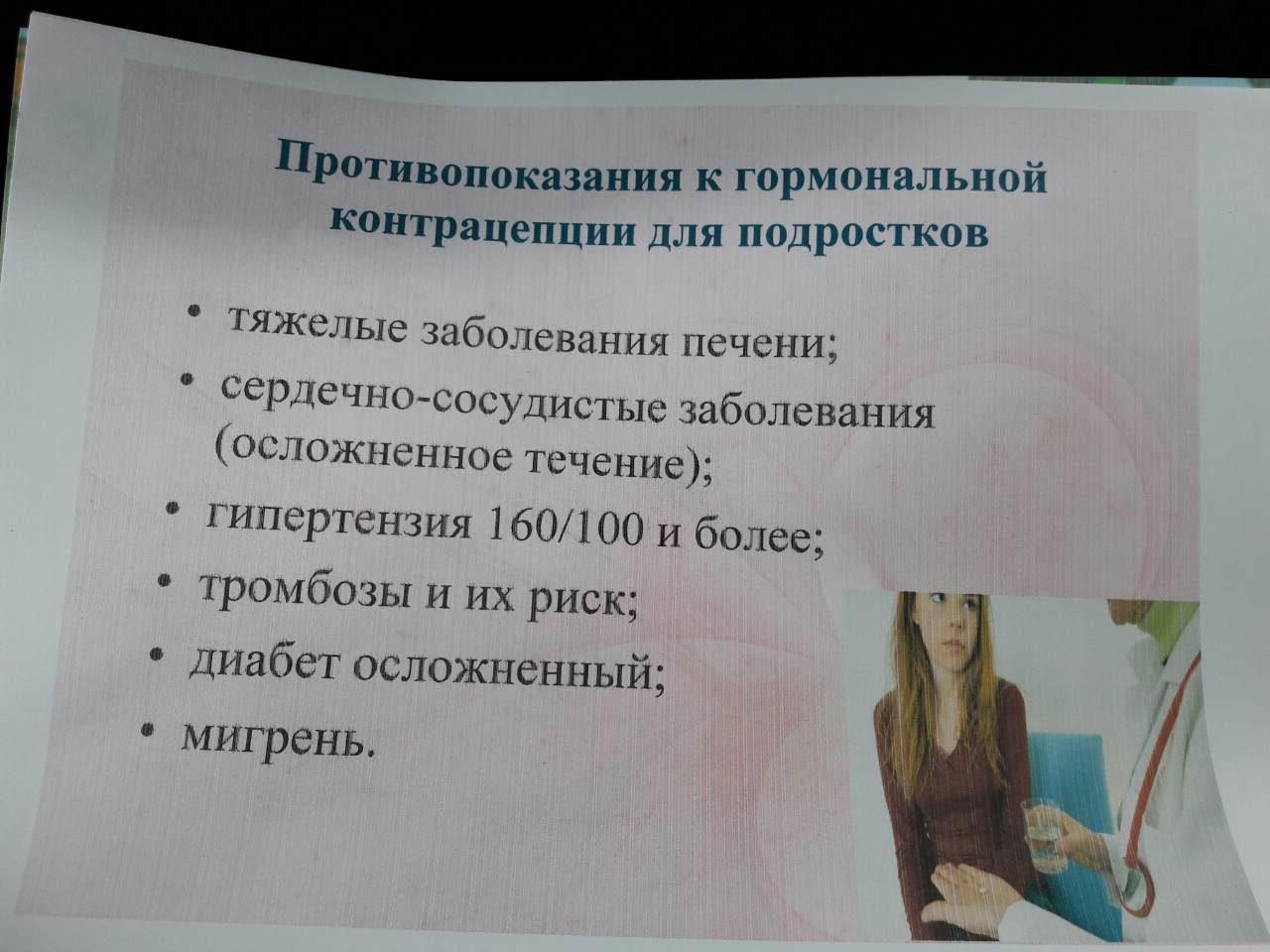 «Основы репродуктивного здоровья» - забота о подростках или реклама ОГК?
