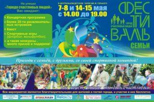 «Фестиваль семьи - город счастливых людей»: 7-8 и 13-14 мая в Минске