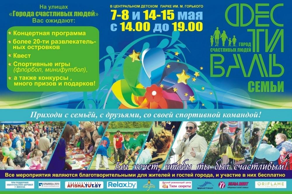 «Фестиваль семьи — город счастливых людей»: 7-8 и 13-14 мая в Минске