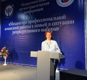 Резолюция межрегиональной научно-практической конференции с международным участием «Механизмы профессиональной командной работы с семьей в ситуации  репродуктивного выбора»