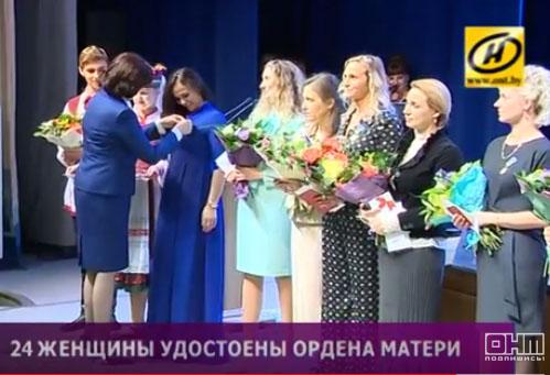 Форум матерей собрал свыше 450 участниц. Среди награждённых — белорусские пролайферы