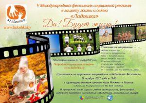 """19 ноября Дом Москвы:  V  Международный фестиваль в защиту жизни и семьи """"Ладошка"""""""