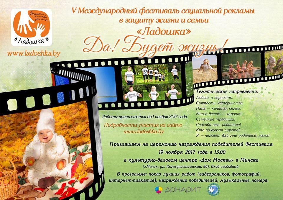 19 ноября Дом Москвы:  V  Международный фестиваль в защиту жизни и семьи «Ладошка»