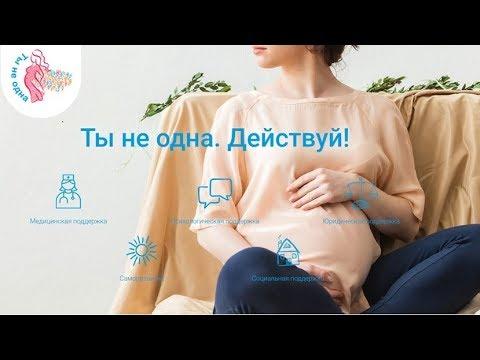 В Минске создана интерактивная карта бесплатных услуг для беременных в кризисной ситуации