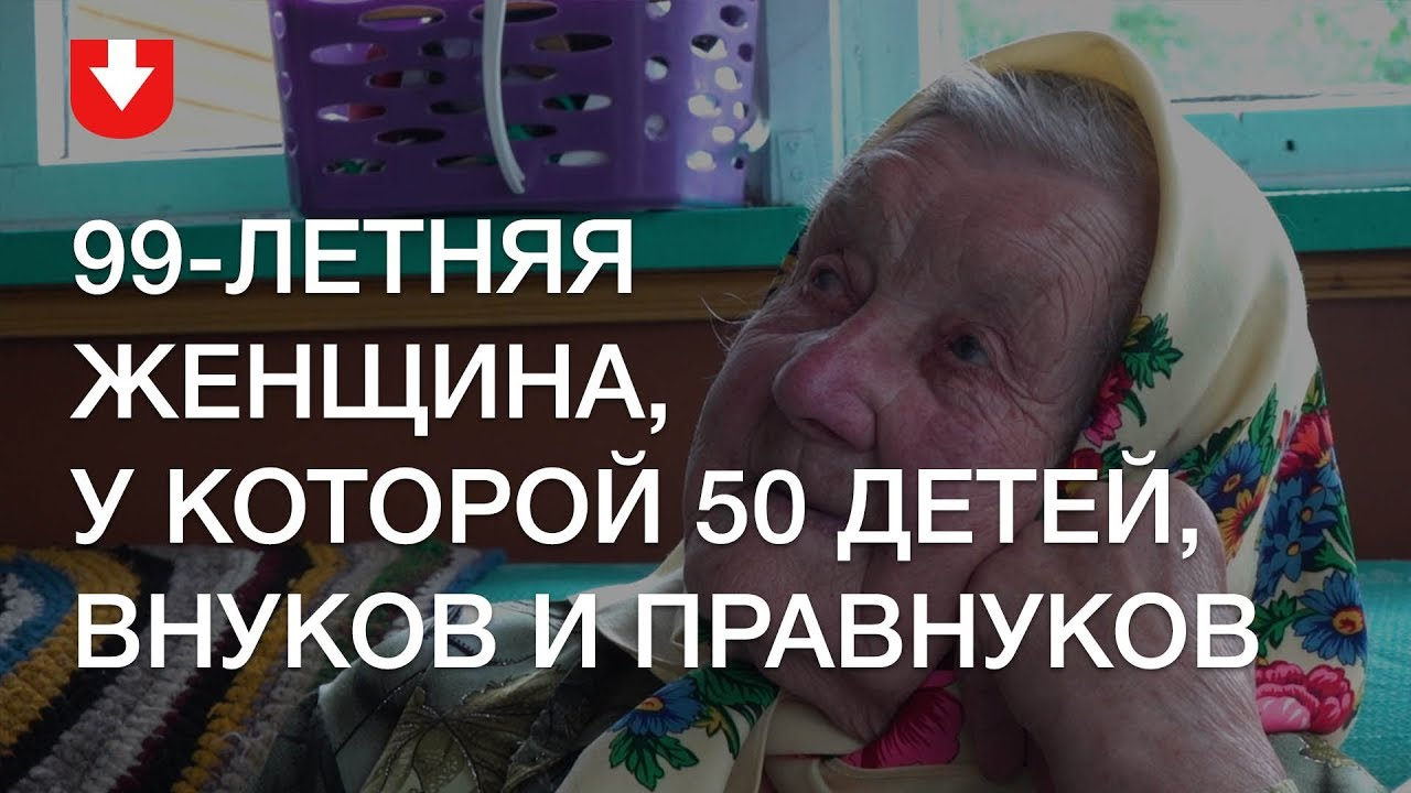 «Грошы не багацце. Багацце — гэта радня». История 99-летней женщины, у которой 50 детей, внуков и правнуков