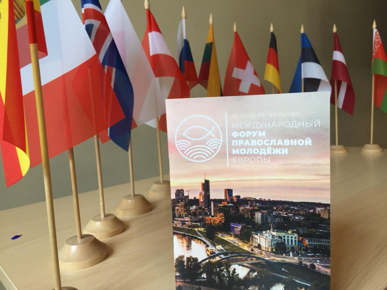 Опыт БПЦ по укреплению традиционных ценностей представили на международном молодёжном форуме в Вильнюсе