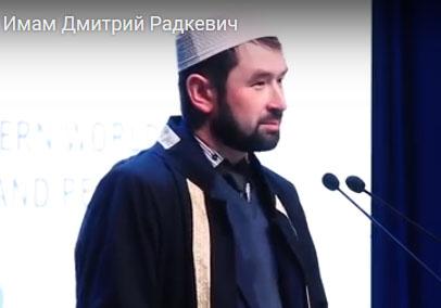 Имам Дмитрий Радкевич: Личная ответственность за семью поможет сохраниться и обществу