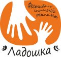 Фестиваль социальной рекламы «Ладошка» обновляет формат