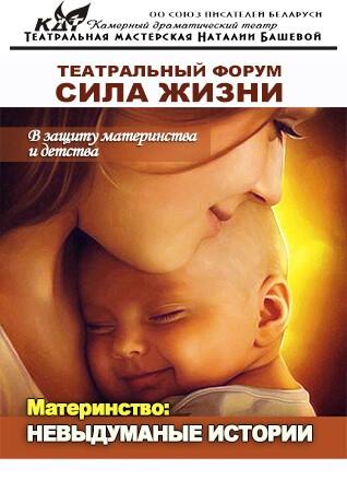 «Невыдуманные истории» — спектакль о материнстве. Дом литераторов: 14 и 15 октября