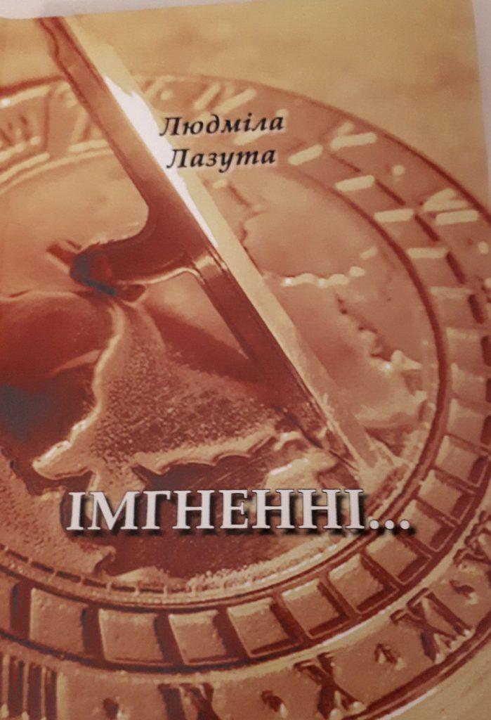 Врач и писатель Людмила Лазута: Семья  —  самое безопасное место для счастья человека