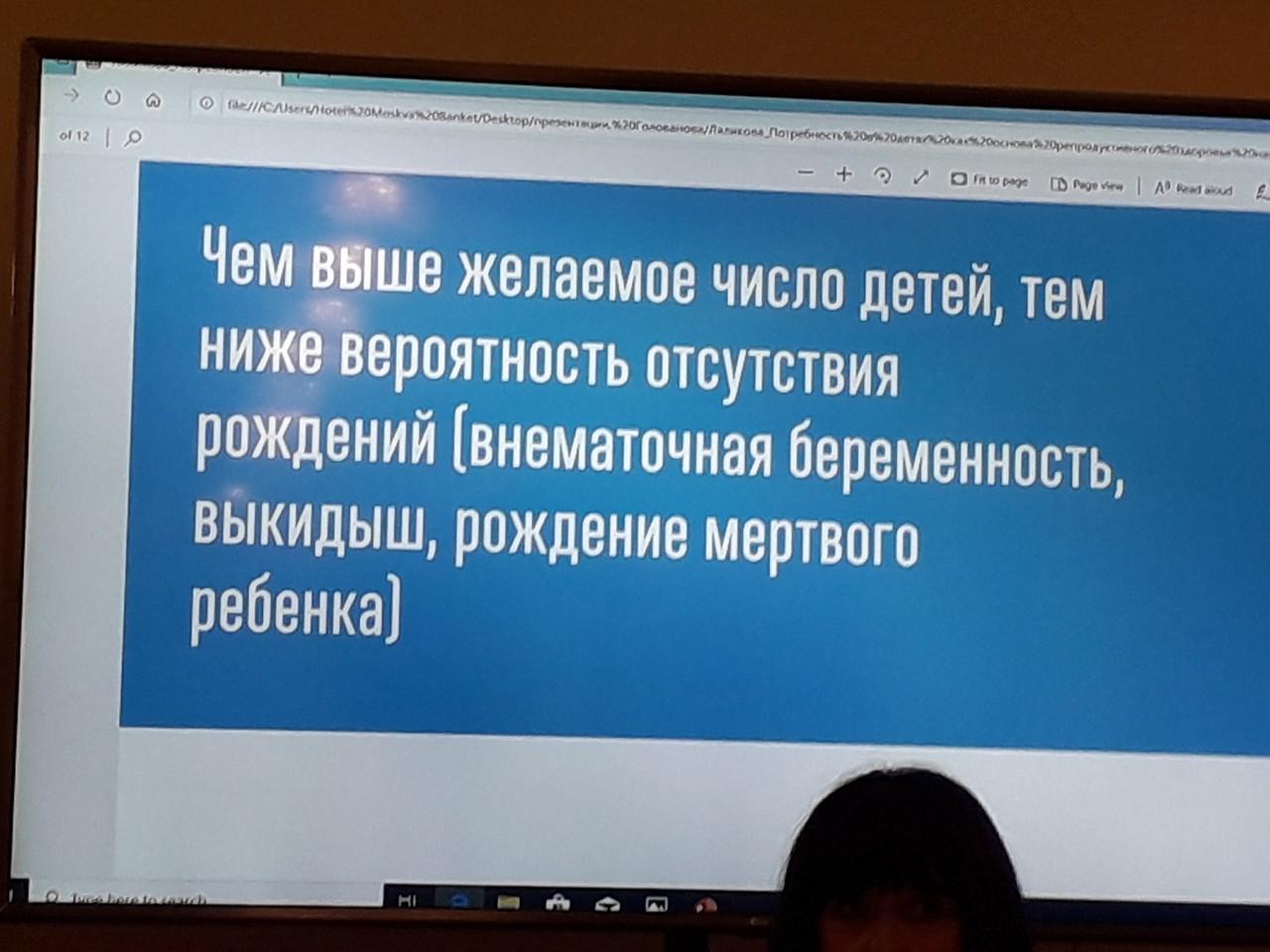 Российские учёные: чем больше детей хотят в семьях, тем ниже риск невынашиваемости