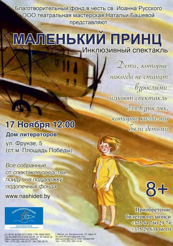 Инклюзивный спектакль «Маленький принц» покажут 17 ноября в Доме литераторов
