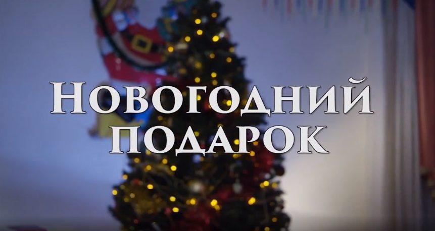 Новогодний подарок от «Электронной школы»