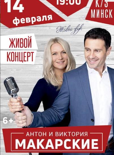 Антон и Виктория Макарские: чем дальше, тем сильнее учимся слышать друг друга