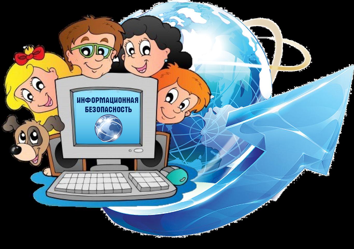 Информационная безопасность детей в Республике Беларусь: социальные и правовые аспекты