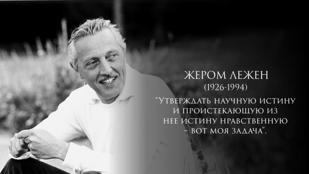 """Профессор Жером Лежен: """"Человек есть человек есть человек"""". О чём это?"""